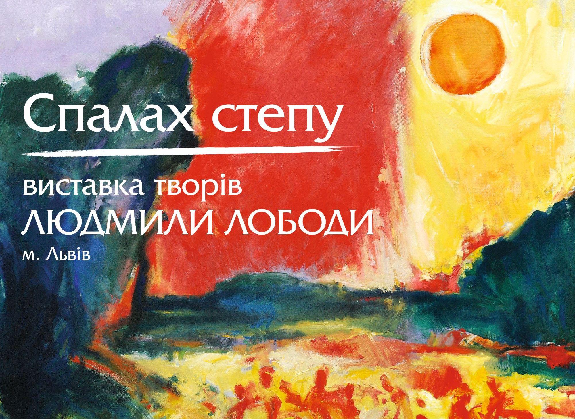 У луцькій галереї відкриється виставка львівської художниці