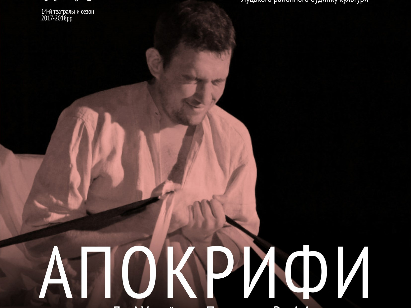 У Луцьку «ГаРмИдЕр» представить триптих із творів Лесі Українки