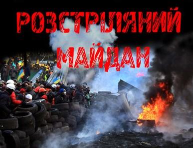 У Луцьку – виставка робіт київського фотохудожника «Розстріляний Майдан»