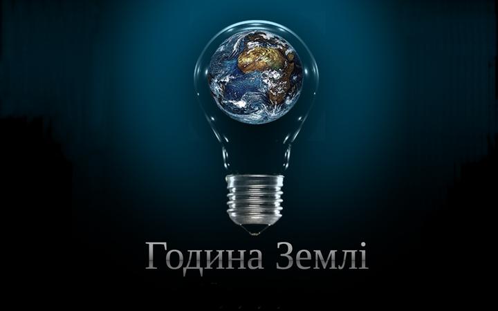 Лучан закликають підтримати Всесвітню кампанію «Година Землі 2018»