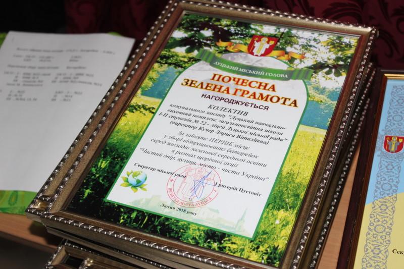 У Луцьку юним екологам вручили нагороди. ФОТО