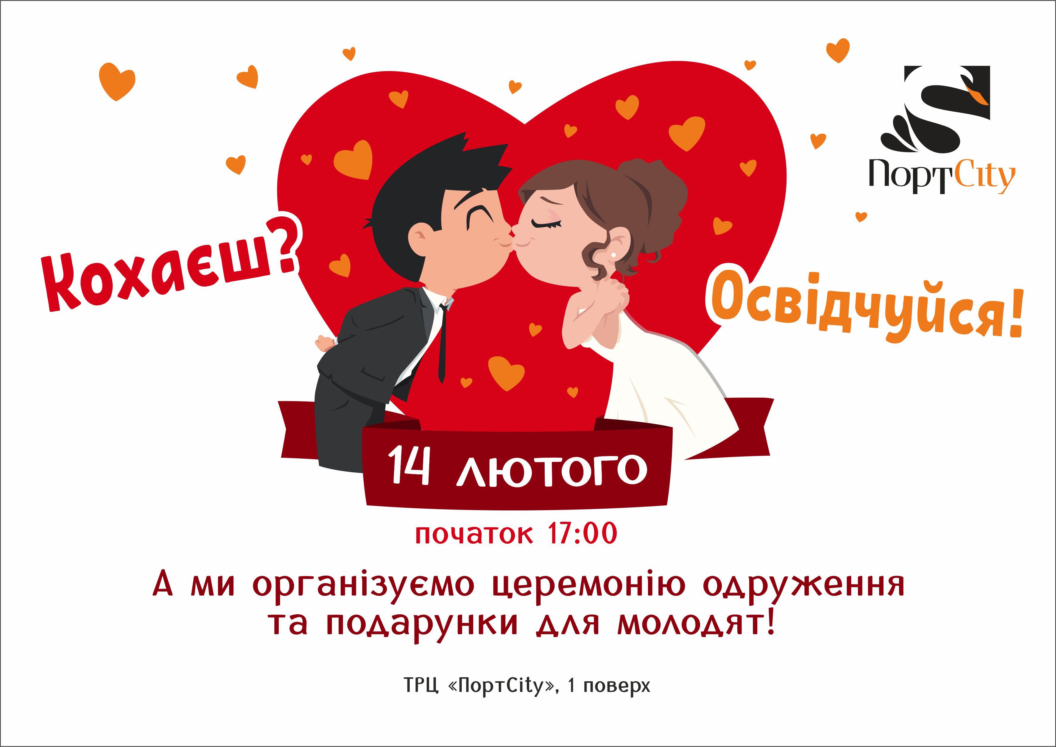 На Валентина у «ПортCity» поводитимуть церемонію одруження