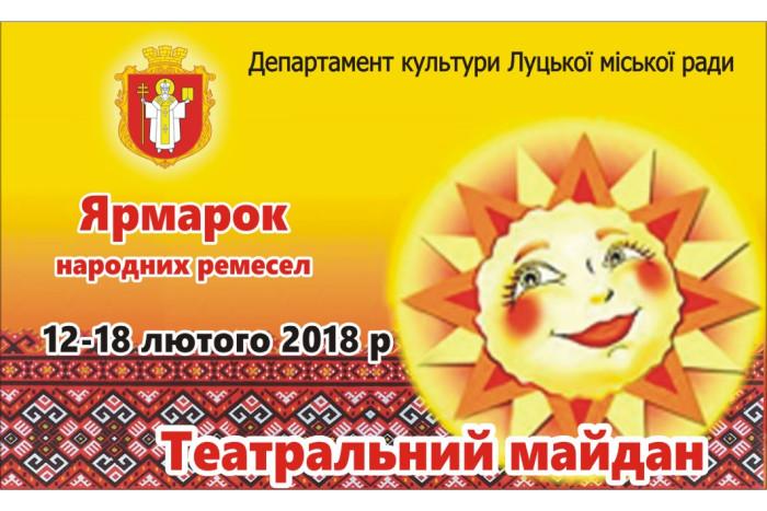 У Луцьку майстрів запрошують до участі у ярмарку народних ремесел