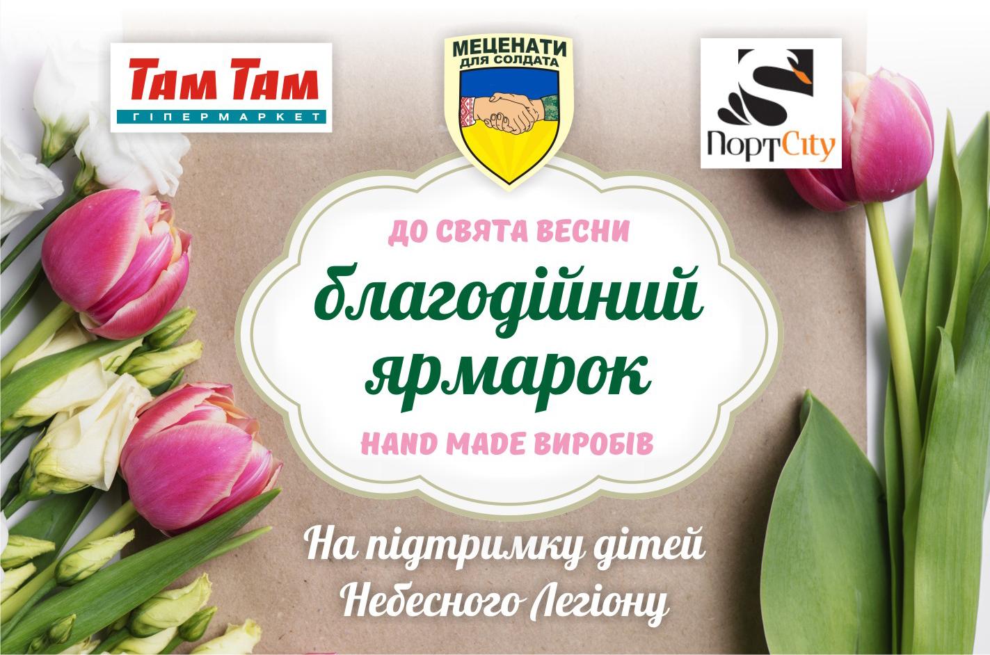 У Луцьку – весняний благодійний ярмарок