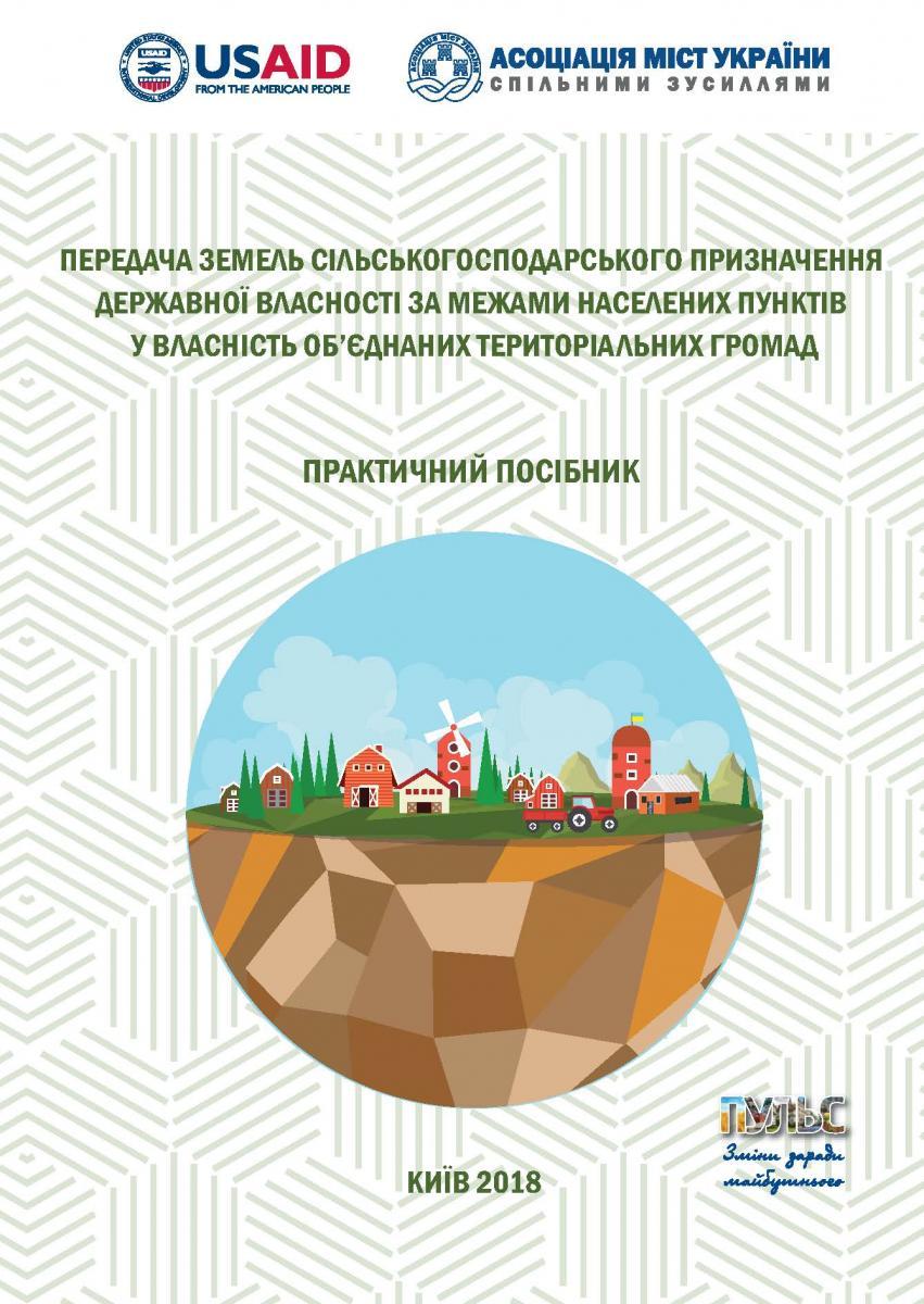 Волинські ОТГ отримають посібник із передачі земель