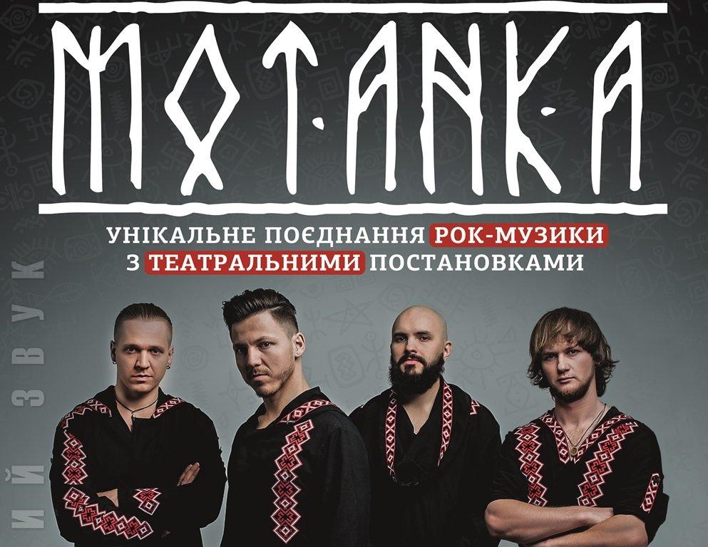 У Луцьку гурт «MOTANKA» презентує альбом