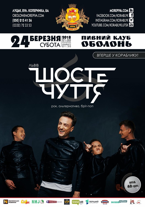 У Луцьку гурт «Шосте Чуття» презентує новий сингл. ВІДЕО