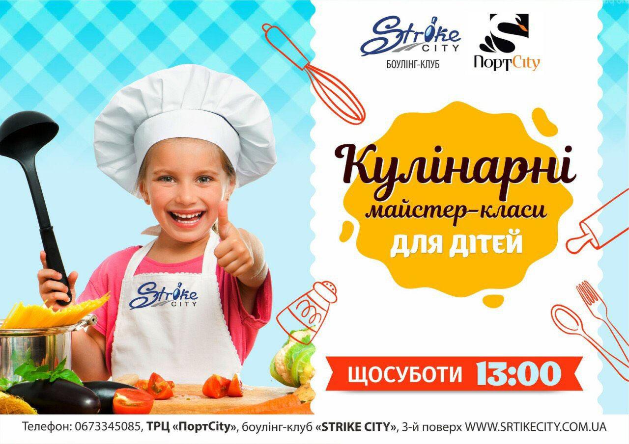 У Луцьку дітей запрошують навчитись кулінарити