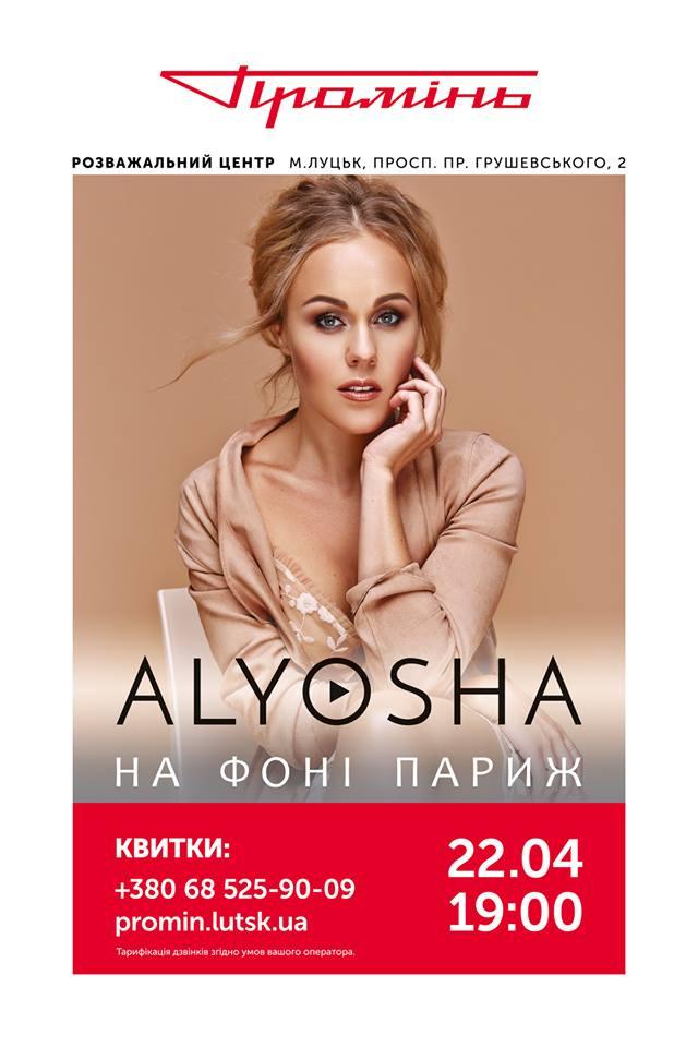 До Луцька приїде відома українська співачка Alyosha