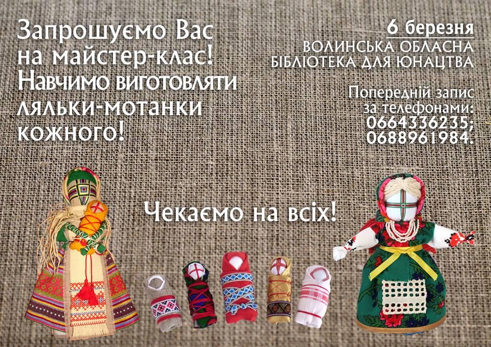 У Луцьку кожного навчать виготовляти ляльки-мотанки