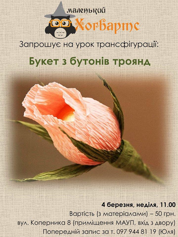 У Луцьку кличуть на майстер-клас із виготовлення квітів