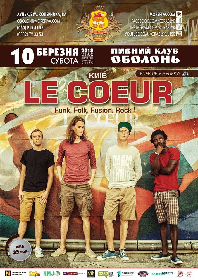 Вперше в Луцьку – гурт «Le Coeur»