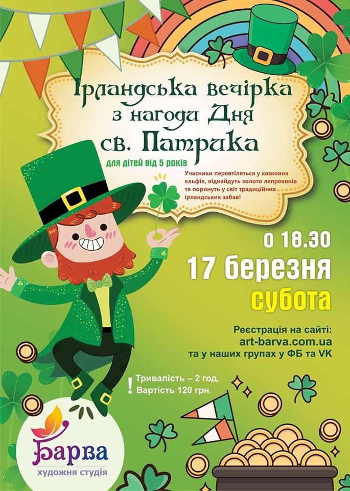 У Луцьку для дітей влаштовують ірландську вечірку