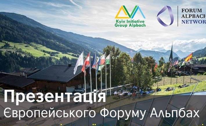 Лучанам розкажуть, як стати учасником Європейського форуму Альпбах