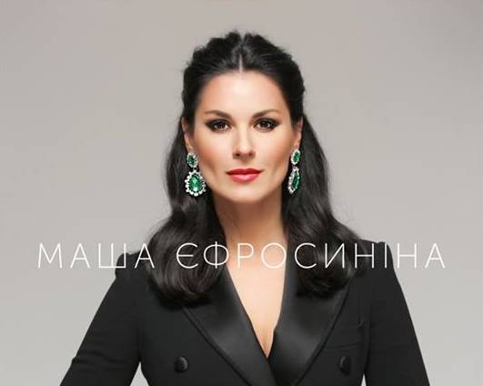 У Луцьку Маша Єфросиніна проведе майстер-клас для жінок