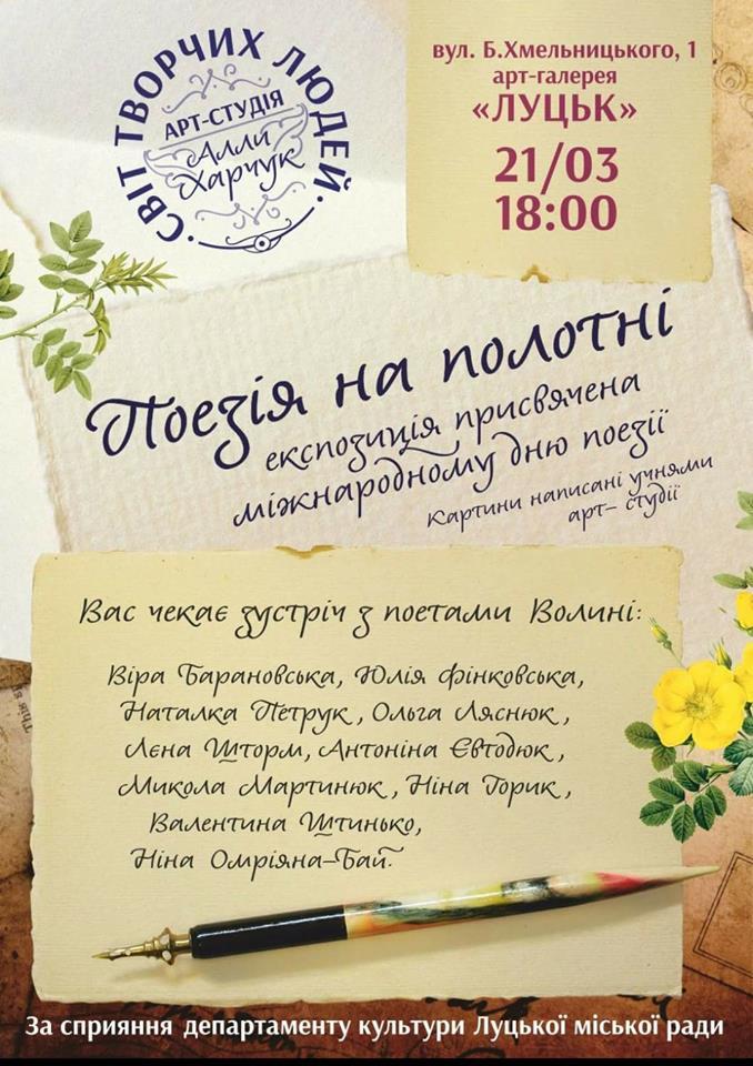 У Луцьку – творчий вечір присвячений міжнародному дню поезії