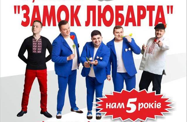 У Луцьку – прощальний концерт «Замку Любарта»