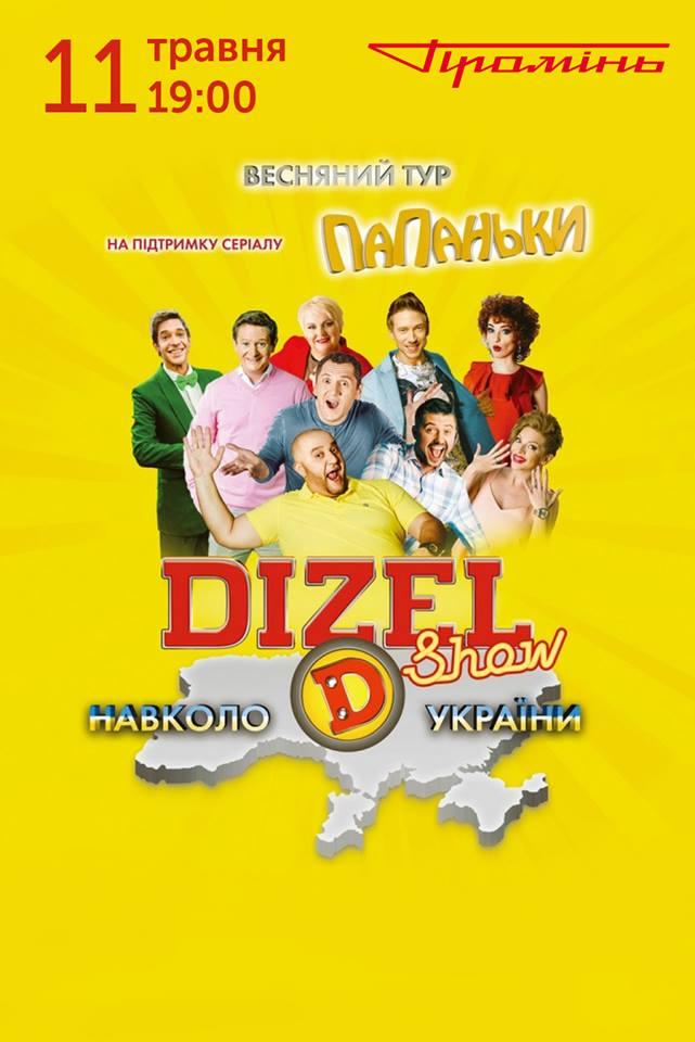 У Луцьку відбувся концерт «Дизель Шоу»