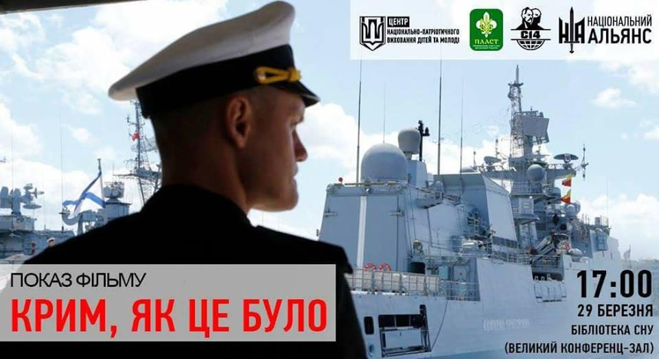 У Луцьку покажуть історію тих, хто не зрадив присягу під час захоплення Криму