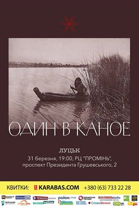 «Один в каное» вже в цю суботу у Луцьку