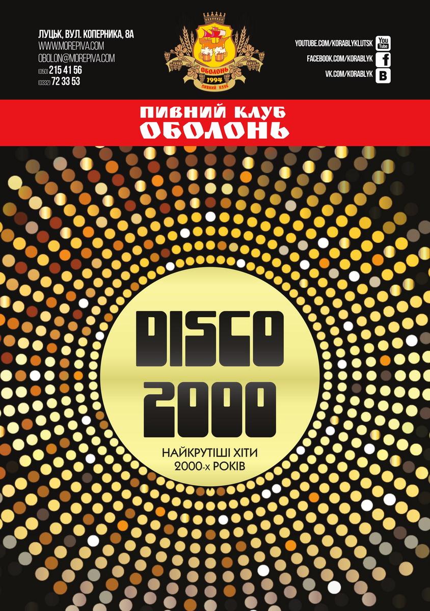 У луцькому пабі пропонують пригадати музику 2000-2018-х років
