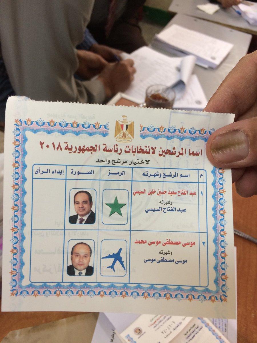 Вибори президента Єгипту триватимуть три доби
