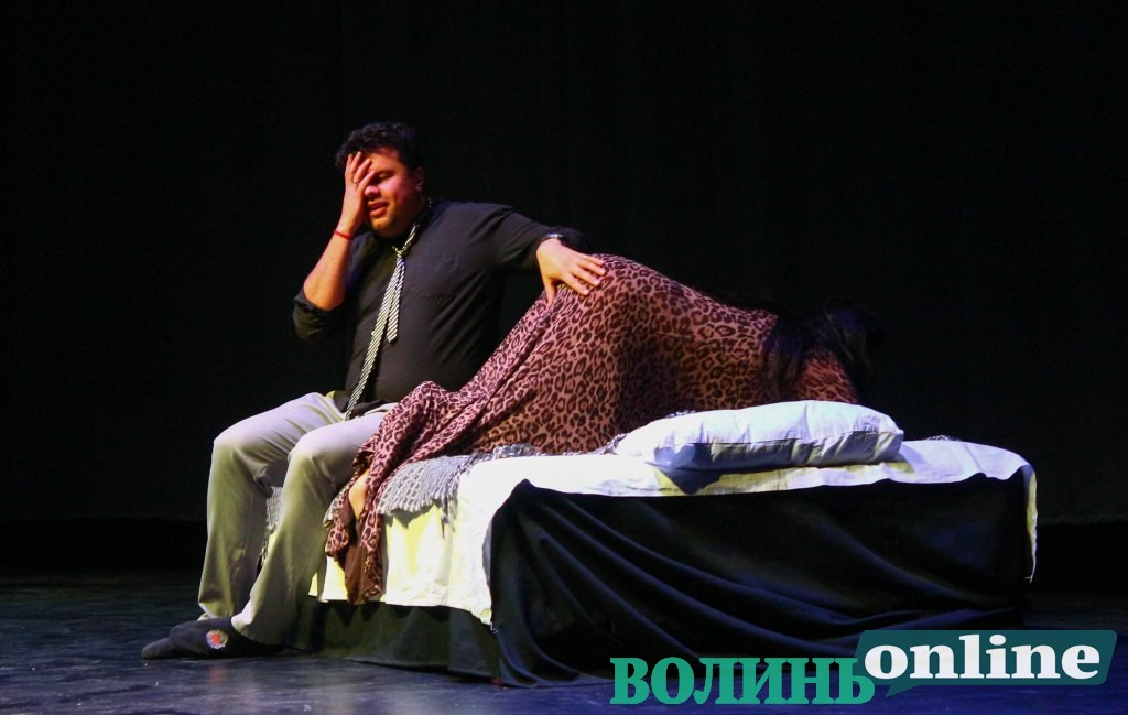 У Луцьку показали виставу про те, що кохання сексом не зіпсуєш. ФОТО