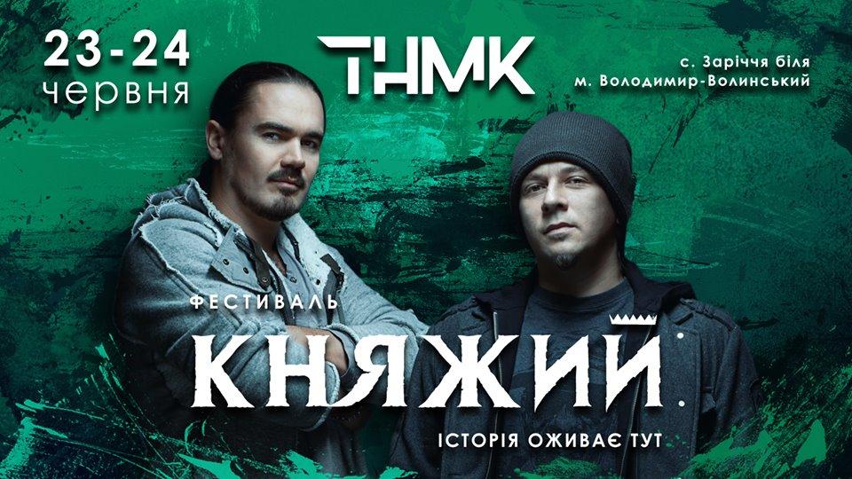 Гурт «ТНМК» виступить нафестивалі «Княжий»