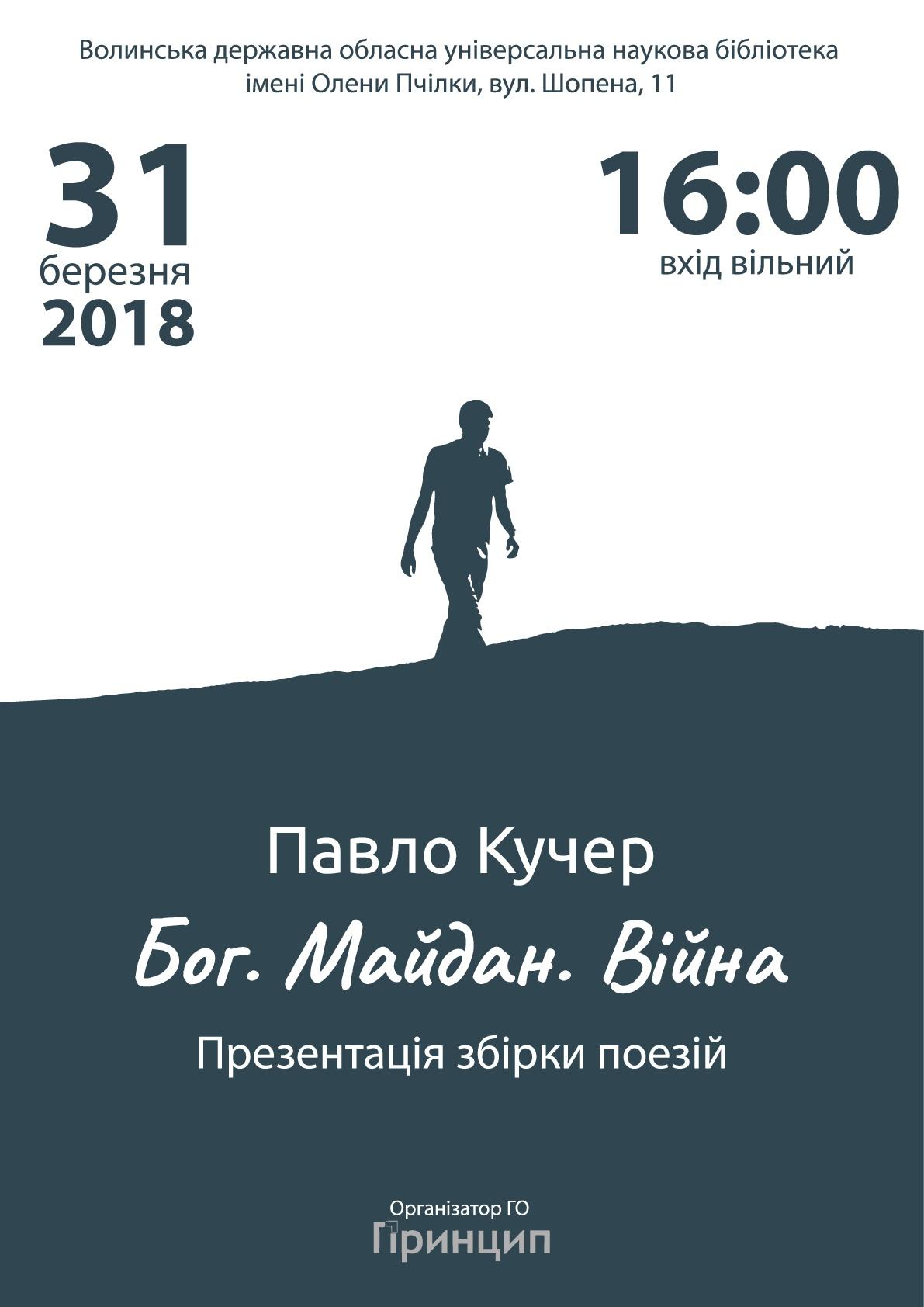 У Луцьку представлять поезію, написану під час та після Майдану