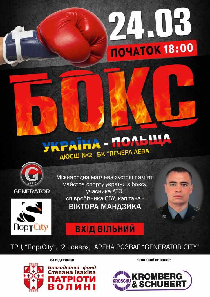 Завтра у Луцьку – боксерський турнір пам'яті  Віктора Мандзика