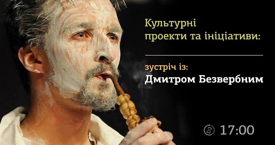 У Луцьку – зустріч з актором театру «ГаРмИдЕр»