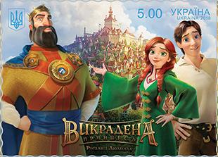 «Укрпошта» випустить марки з «Викраденою принцесою»