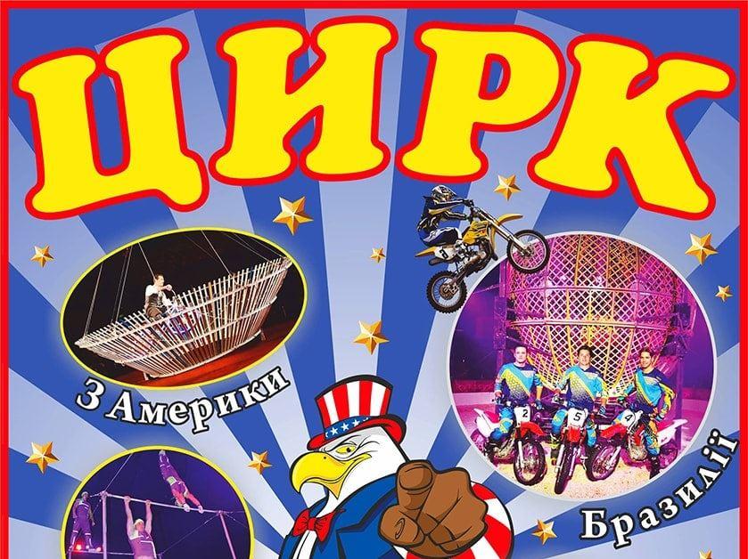 У Луцьку працюватиме цирк