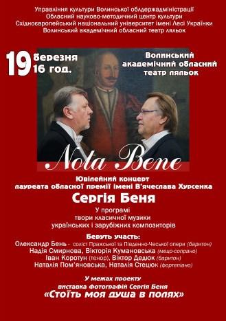 У Луцьку – ювілейний вечір Сергія Беня