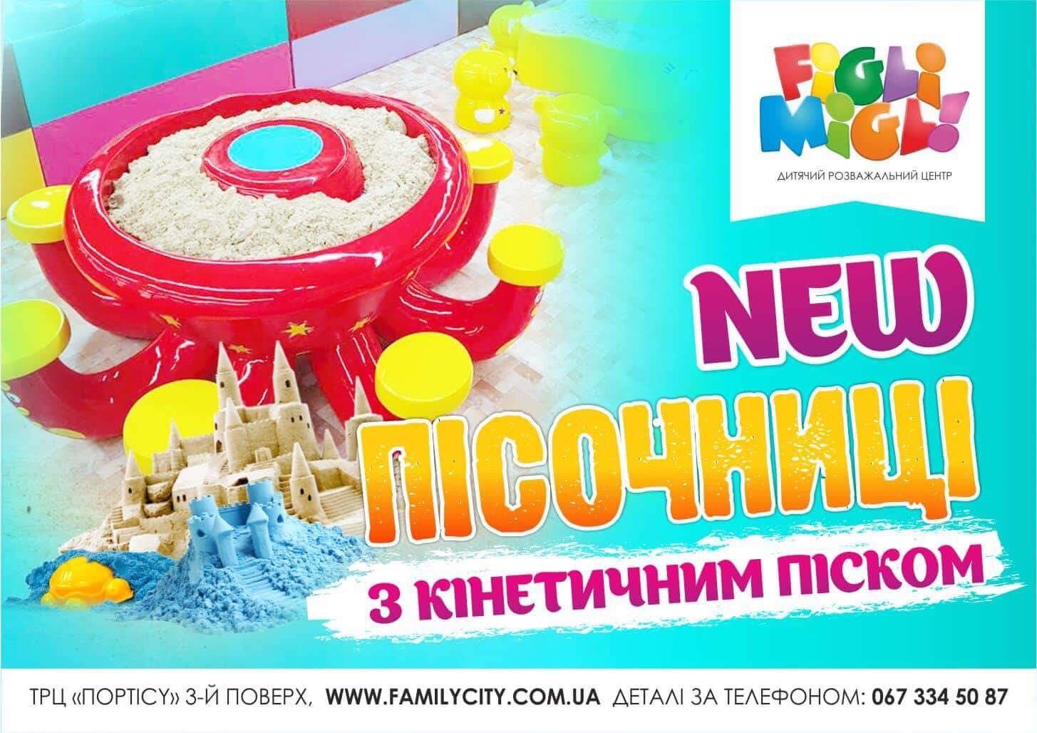 У дитячому розважальному центрі Луцька нові розваги