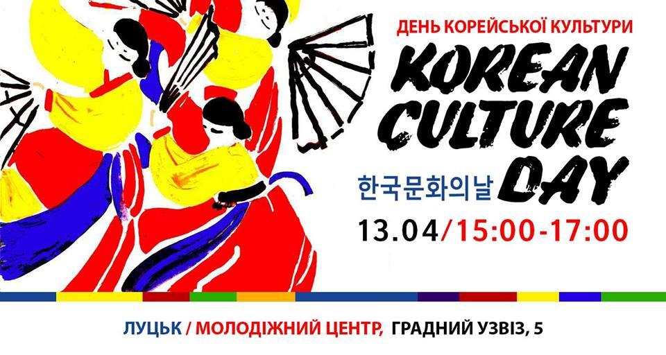 Лучан кличуть познайомитися з корейською культурою