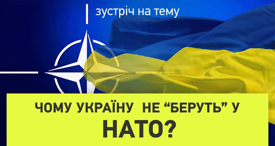 У Луцьку розкажуть, чому Україну «не беруть» у НАТО