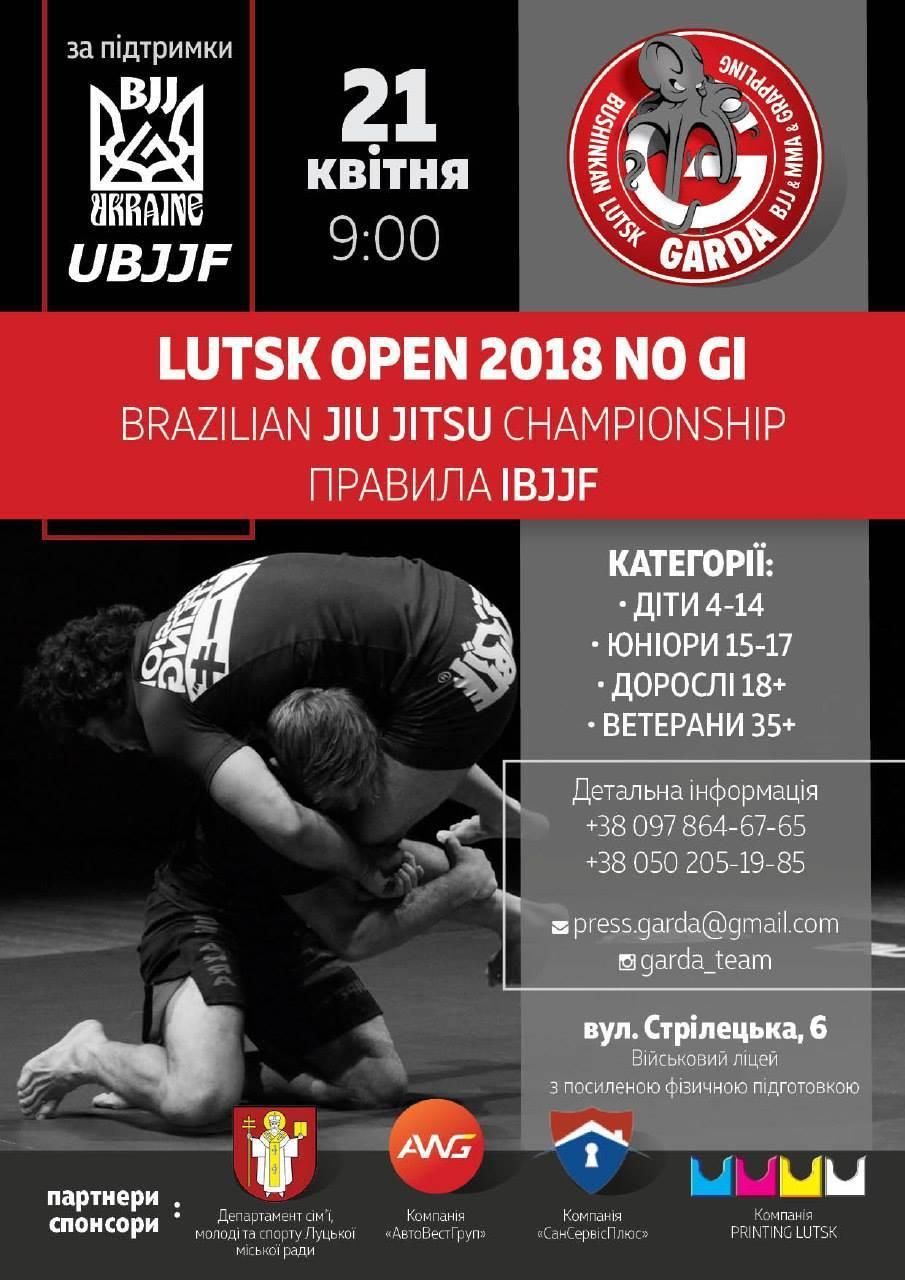 У Луцьку вперше відбудеться турнір з бразильського джиу-джитсу. ВІДЕО
