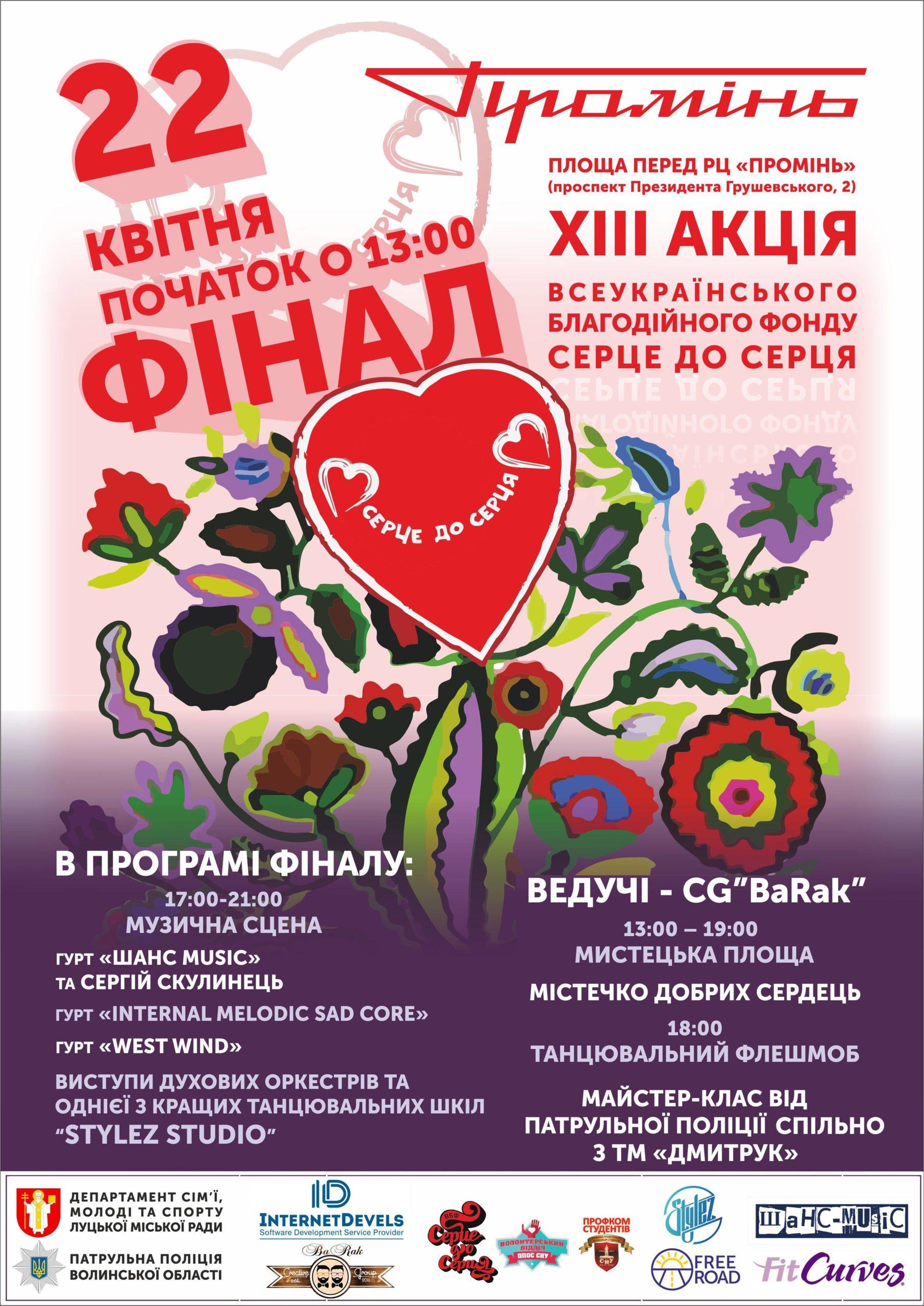 Повідомили програму фіналу акції «Серце до серця» у Луцьку