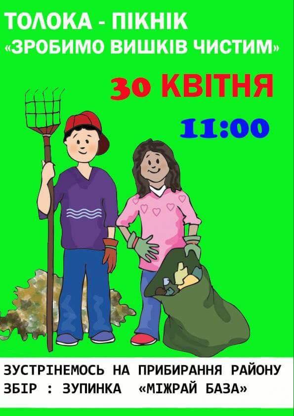 Мешканців Вишкова кличуть на пікнік-толоку