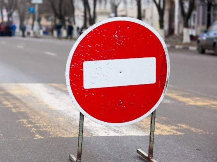 Від сьогодні у Луцьку тимчасово перекриють кілька вулиць