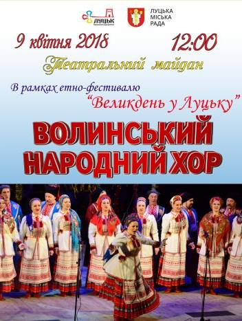 Лучан та гостей міста з Великоднем вітатиме Волинський народний хор