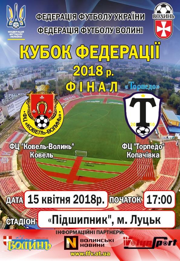 Волинян запрошують на фінал футбольного Кубка Федерації
