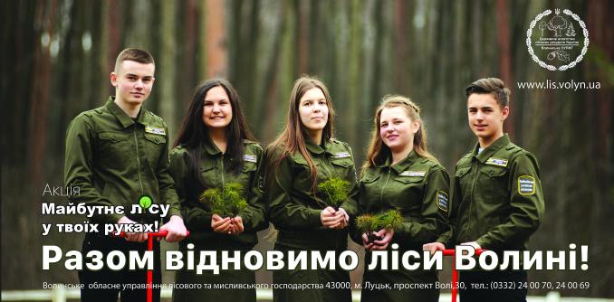 На Любешівщині садили ліс діти та бійці АТО. ФОТО