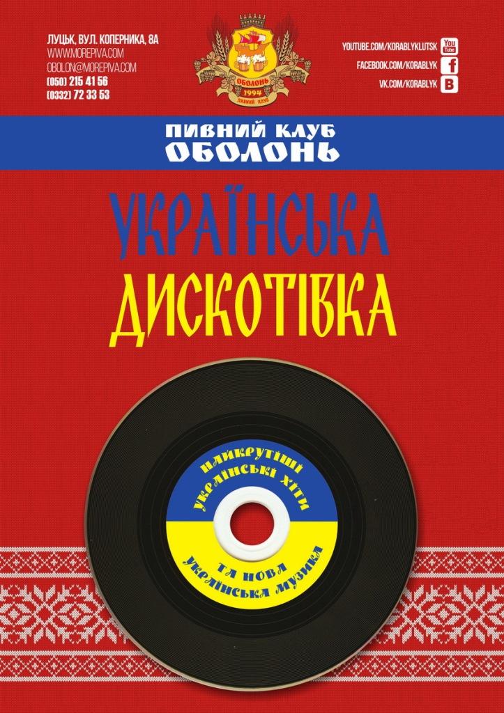 Луцький паб кличе на українську дискотеку
