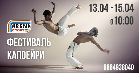 У Луцьку відбудеться фестиваль афробразильського бойового мистецтва