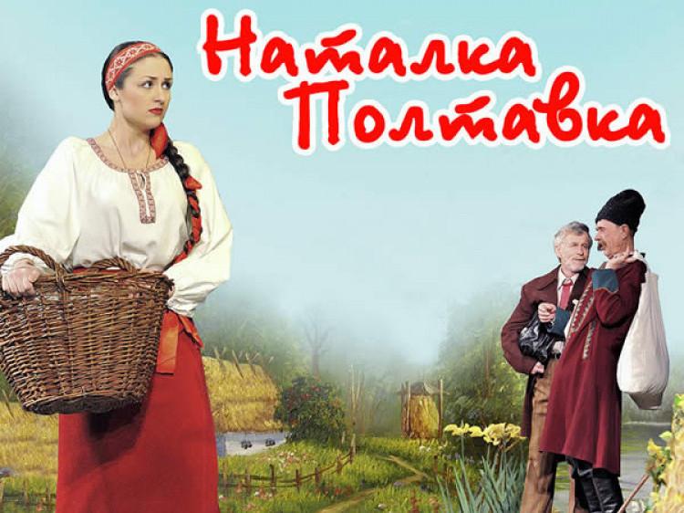 У Луцьку зіграють «Наталку-Полтавку»