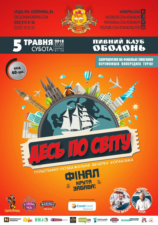 Лучан запрошують на фінальну вечірку-подорож «Десь по світу»