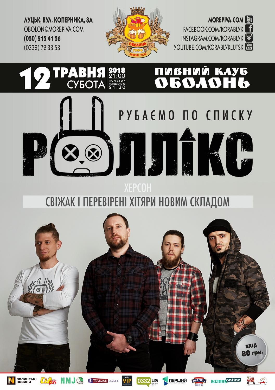 Гурт «Роллікс» виступить у Луцьку після річної перерви