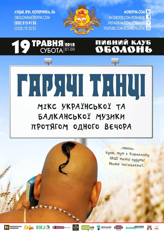 Луцький паб кличе на українсько-балканську дискотеку